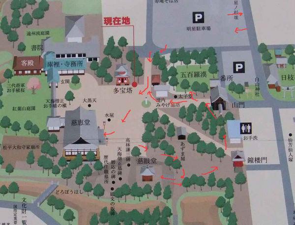 DSCF0434喜多院境内地図.jpg