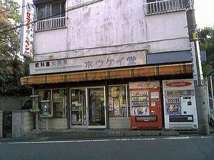 豊渓堂.jpg