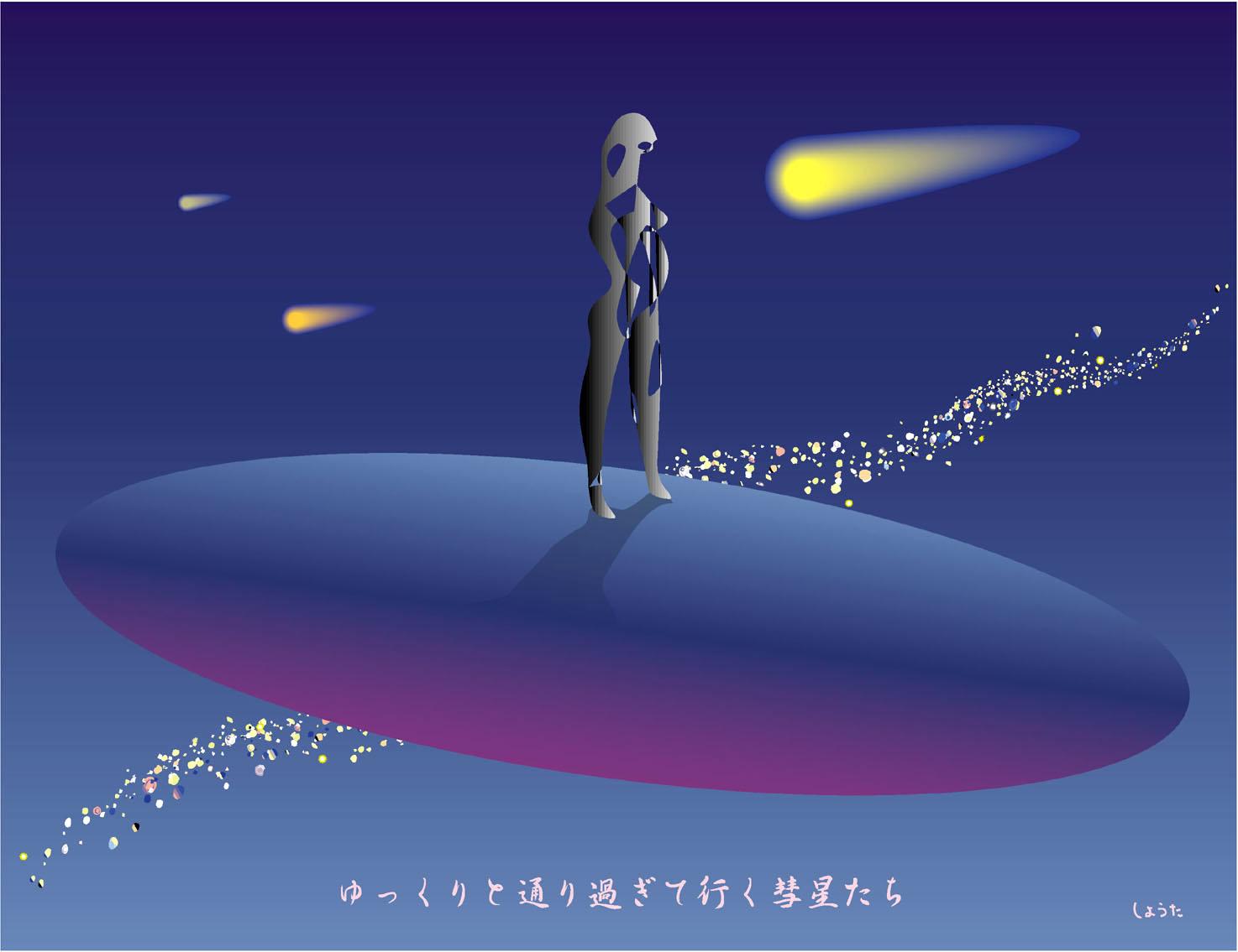 彗星3.jpg