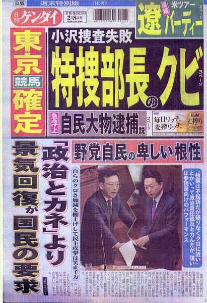 2月6日ゲンダイ.jpg
