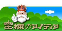 王様のアイディアロゴ
