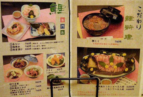 鯉清メニュー1s.jpg