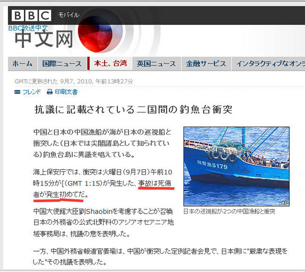 BBCの海保隊員死亡記事.jpg