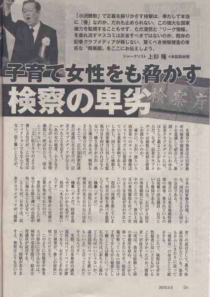 週刊朝日検察の卑劣.jpg
