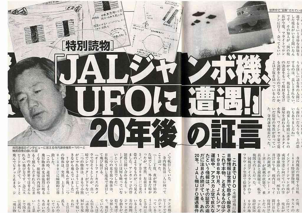 06.11.30新潮JAL機UFOタイトル