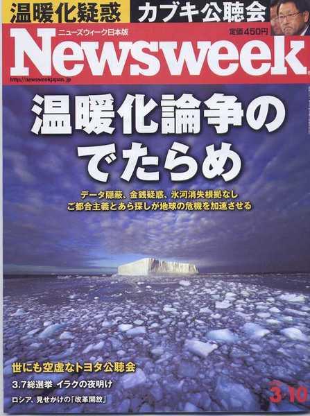Newsweek表紙温暖化論争.jpg